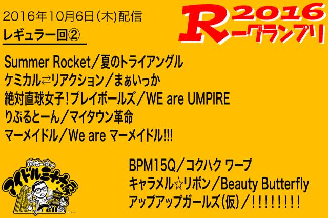 2016-10月②-R楽曲修正