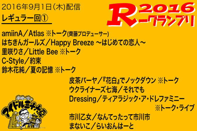 2016-9月①-R楽曲修正