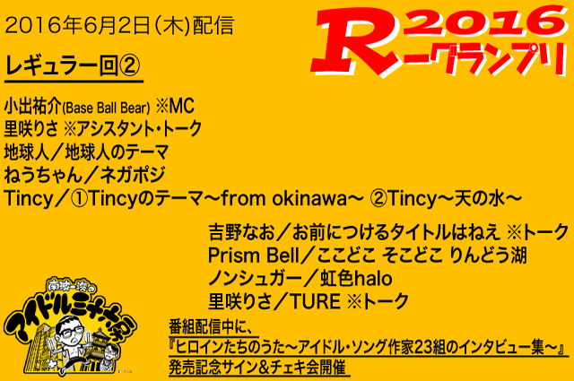 2016-6月②-R楽曲修正