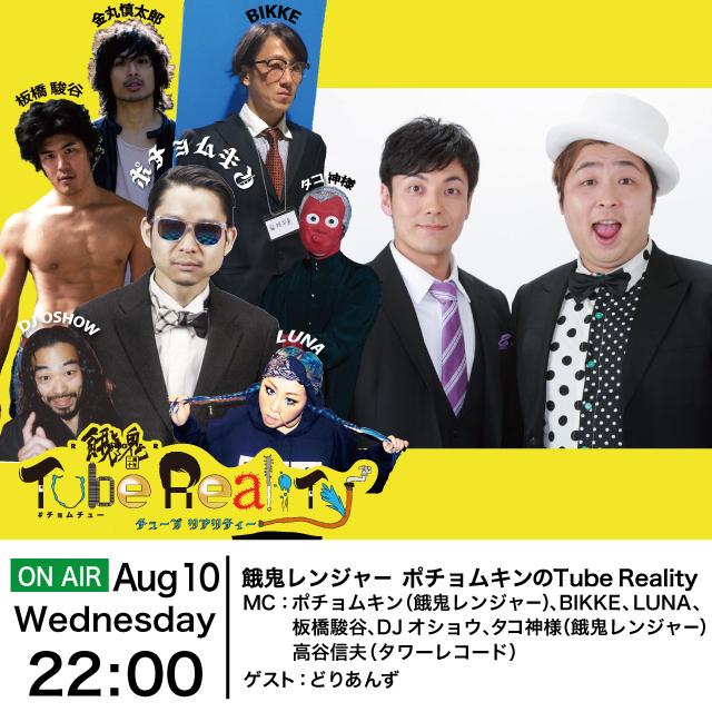 『餓鬼レンジャー ポチョムキンのTube Reality』