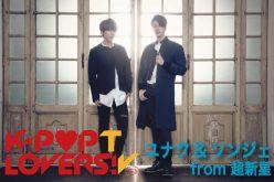 『K-POP LOVERS! TV』にユナク&ソンジェ from 超新星が登場!2月6日(月)19:00~配信!!