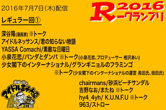 2016-7月①-R楽曲楽曲
