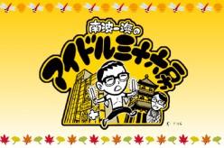 南波一海のアイドル三十六房 11月2日(水)21:15から配信決定!
