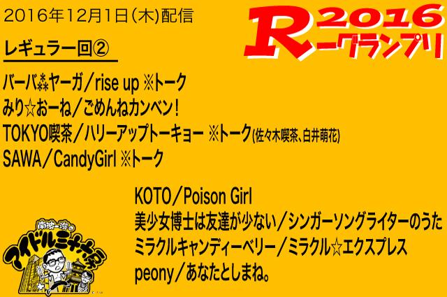 2016-12月②-R楽曲修正