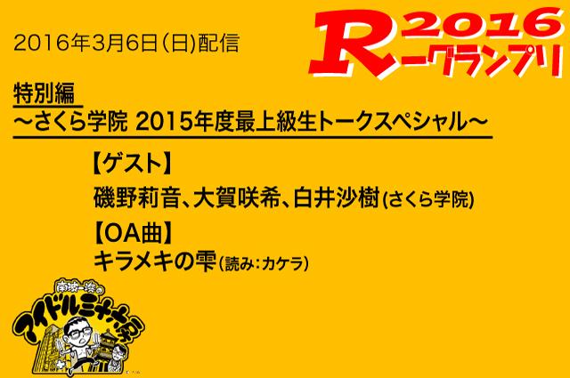 2016-3月③-R楽曲修正