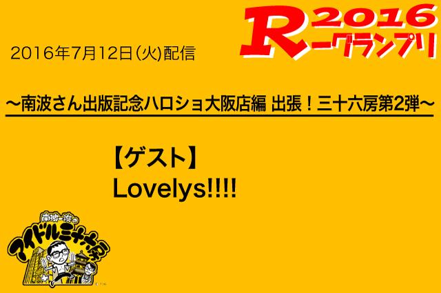 2016-7月③-R楽曲楽曲