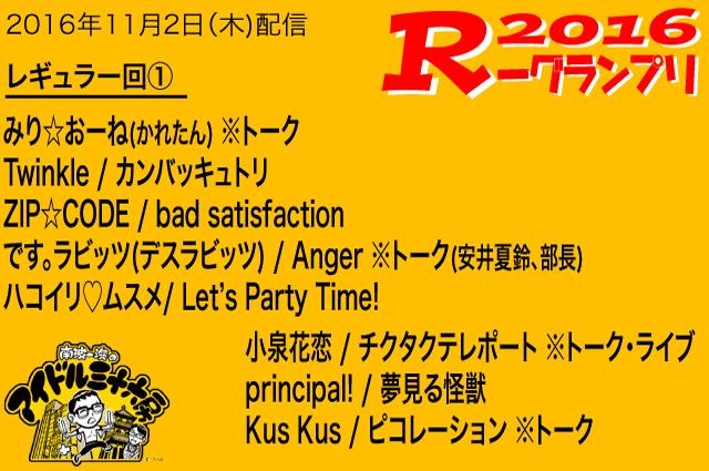 2016-11月①-R楽曲修正