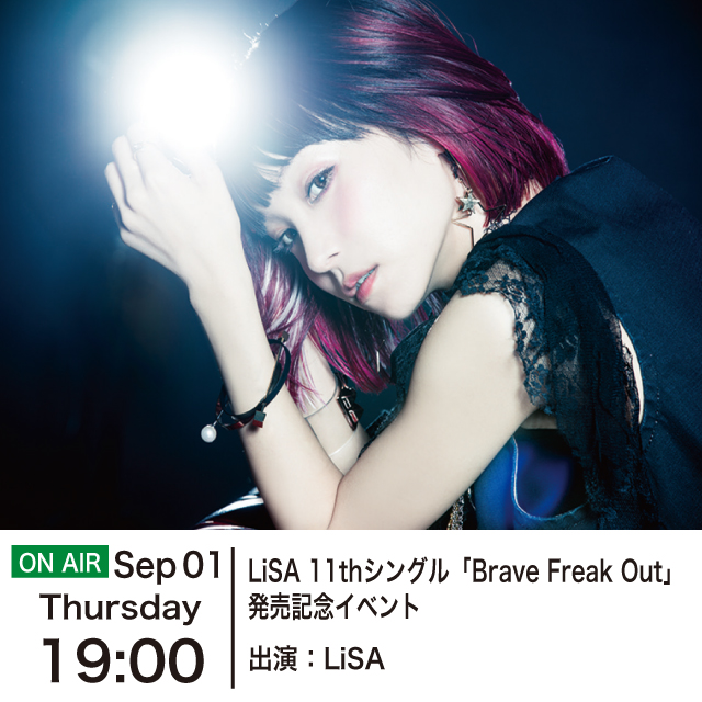 LiSA 11thシングル「Brave Freak Out」発売記念イベント