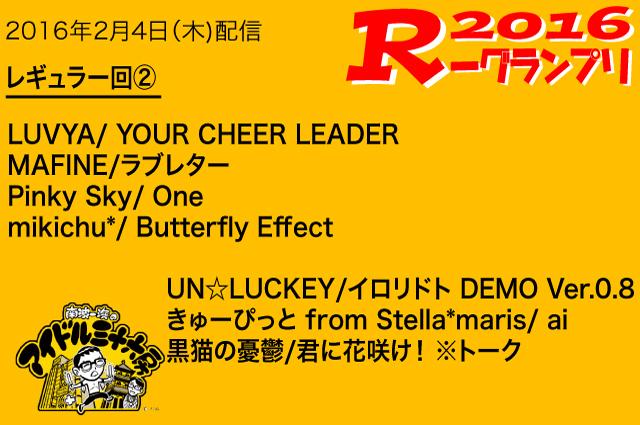 2016-2月②-R楽曲修正