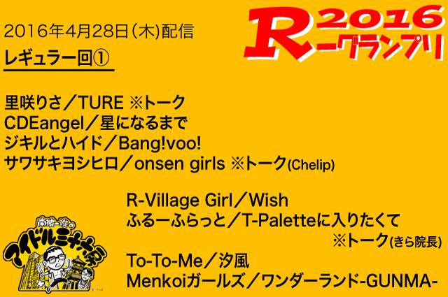 2016-4月②-R楽曲修正