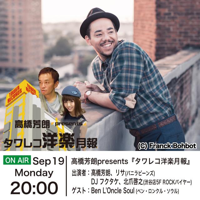 高橋芳朗 presents『タワレコ洋楽月報』