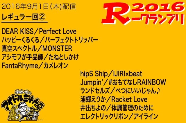 2016-9月②-R楽曲修正