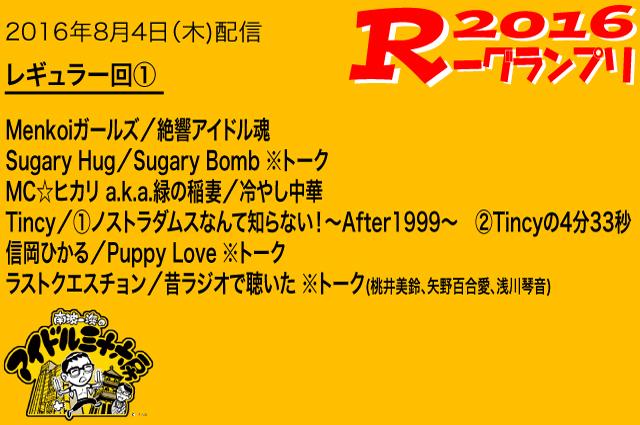 2016-8月①-R楽曲修正