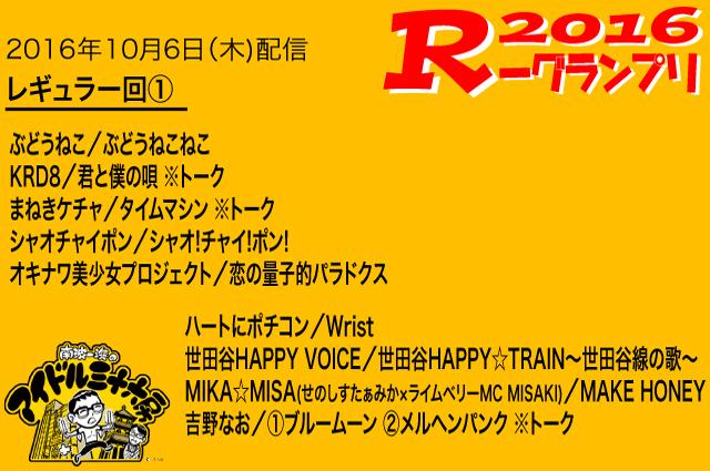 2016-10月①-R楽曲修正