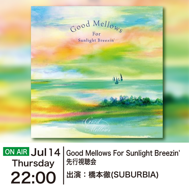 「Good Mellows For Sunlight Breezin'」 先行視聴配信