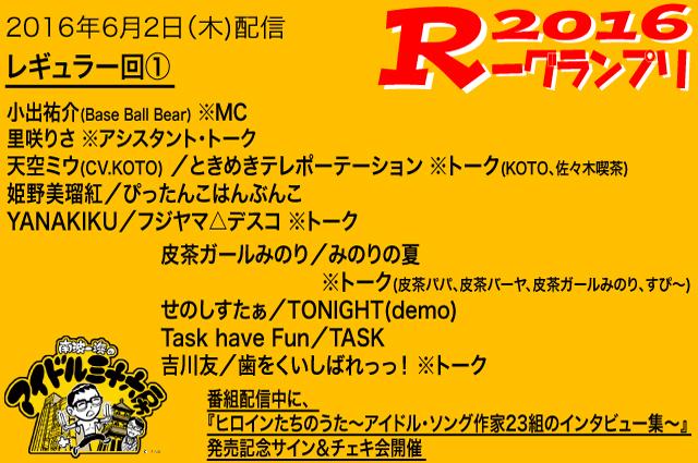 2016-6月①-R楽曲修正
