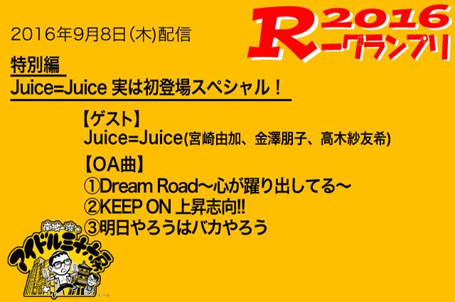 2016-9月③-R楽曲修正