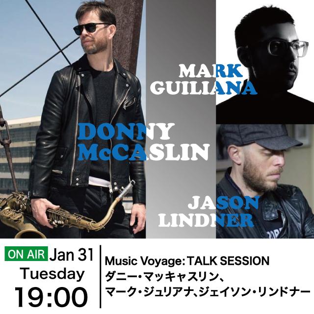 『Music Voyage : TALK SESSION』ダニー・マッキャスリン、マーク・ジュリアナ、ジェイソン・リンドナー