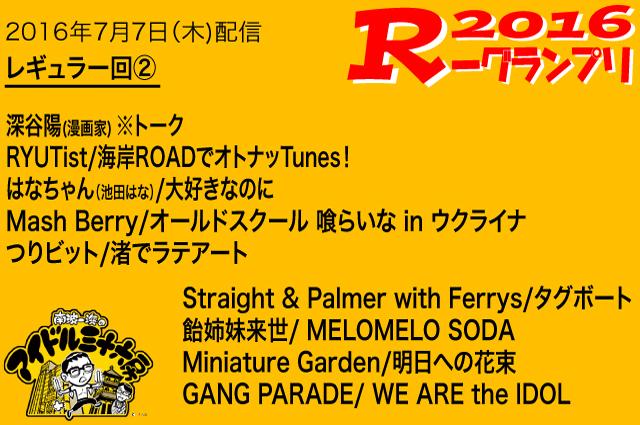 2016-7月②-R楽曲楽曲
