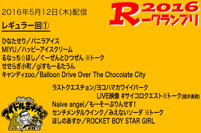 2016-5月①-R楽曲修正