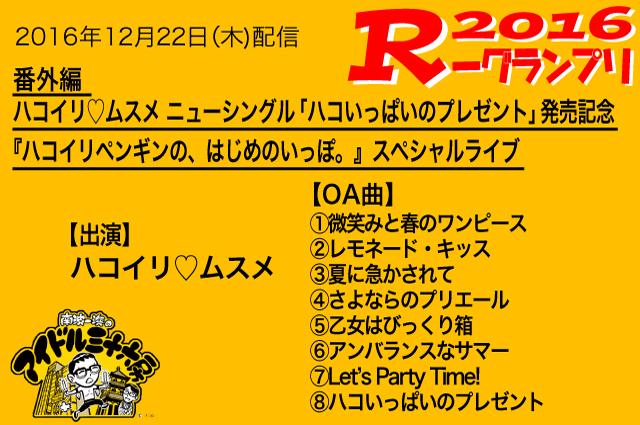 2016 12月③-R楽曲修正