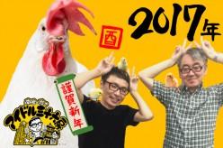 南波一海のアイドル三十六房 2017年一発目の配信は1月5日(木)21:15から!!!