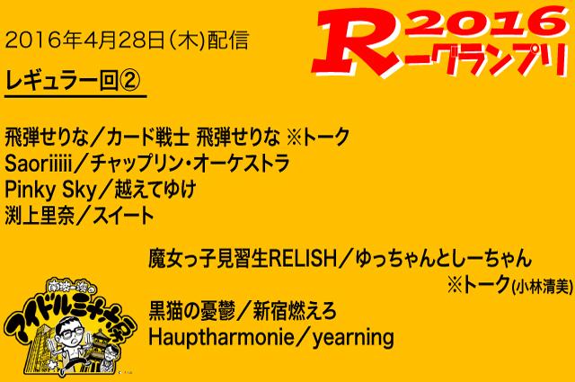 2016-4月③-R楽曲修正