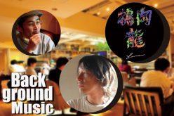 森俊二(NATURAL CALAMITY/GABBY&LOPEZ)と鶴岡龍(LUVRAW)が登場!2/23(木)21:00~松永耕一(COMPUMA)が贈る選曲番組『Background Music~Season 2 Final』をTime Out Café & Dinerで開催&生配信!