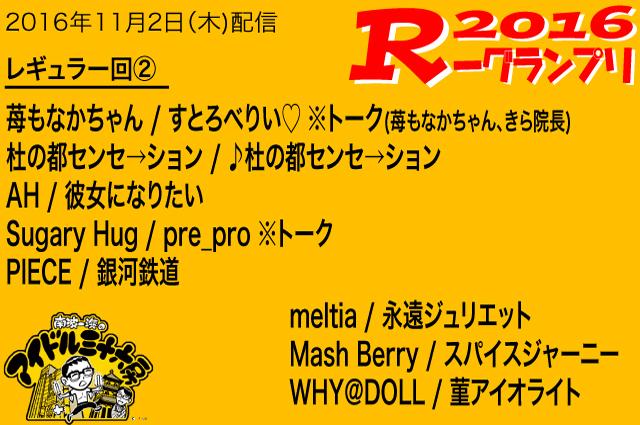 2016-11月②-R楽曲修正
