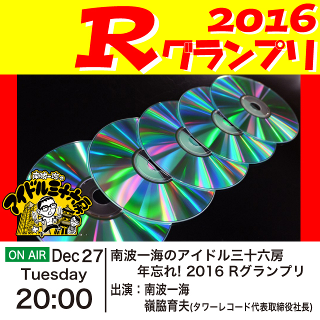 南波一海のアイドル三十六房 年忘れ! 2016 Rグランプリ