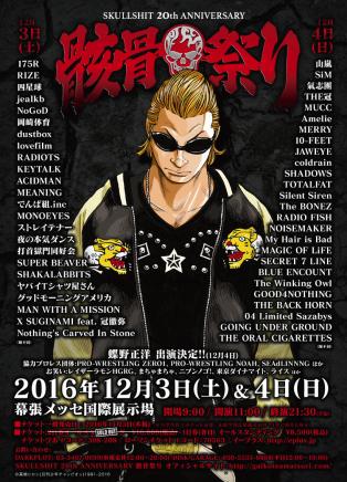 骸骨祭りFIX(小)