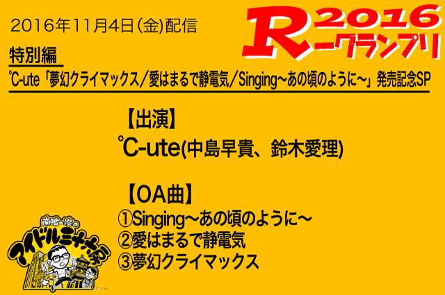 2016-11月③-R楽曲修正
