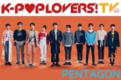 『K-POP LOVERS! TV』にPENTAGONが登場!3月28日(火)21:00~配信!!